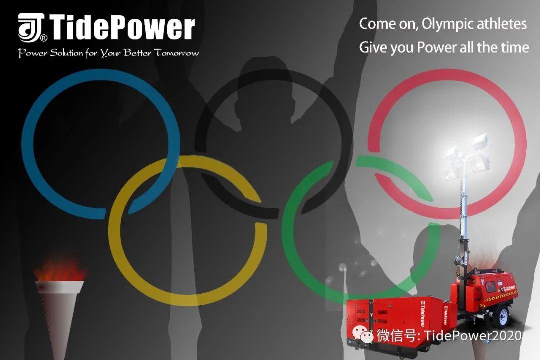 东京奥运会倒计时,奥运会供电知识小科普
